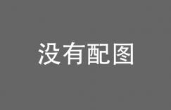 """毛泽东首次劝降台北失败 原因竟是张治中""""捣鬼"""""""