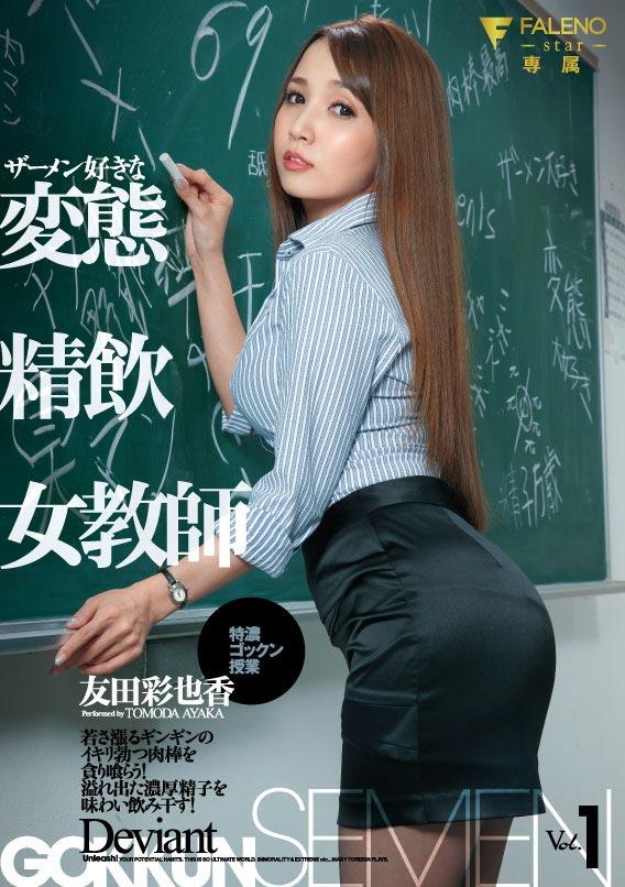 FLMS-211:喜欢精液的变态女教师 友田彩也香