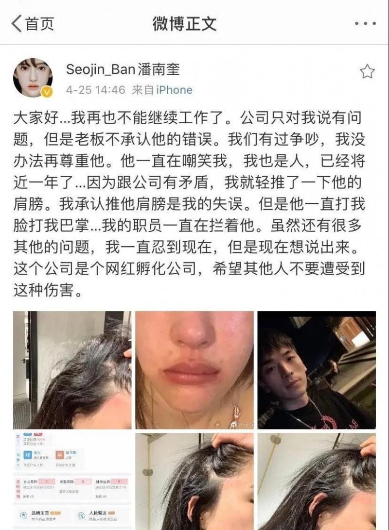 花费10亿韩元整容的网红潘南奎被她老板打了
