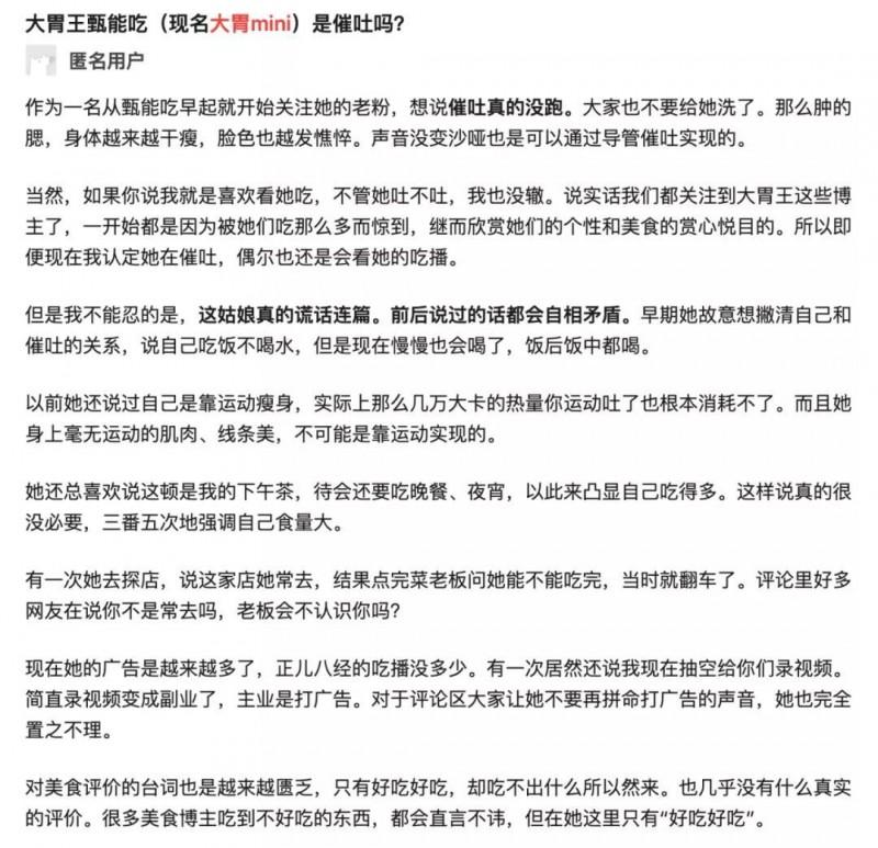 千万粉丝吃播网红【大胃mini】再翻车,催吐,造假,月入百万的玩命江湖