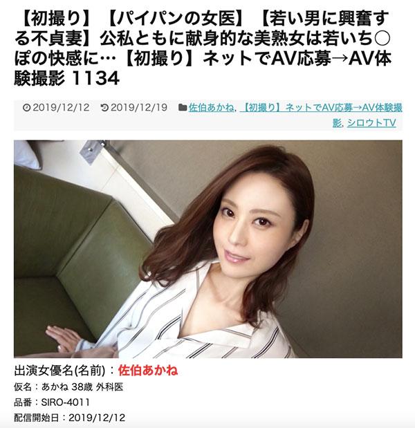 DTT-045:追逐硬帮帮的阳具〜女医生 佐伯あかね(佐伯朱音)下海献身讨干!