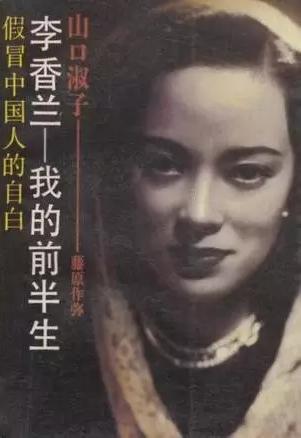 从一代名伶到文化汉奸:从间谍到中日友好的名片