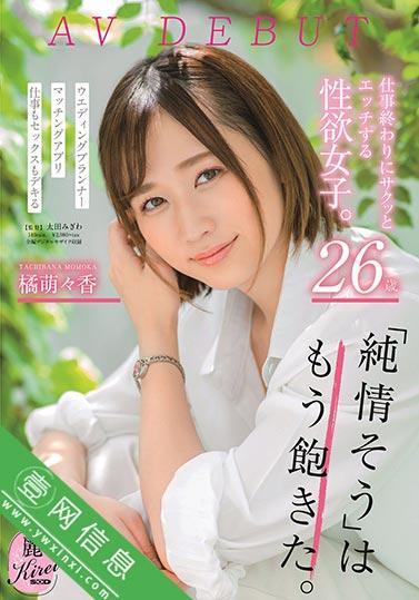 KIRE-004 橘萌萌香(橘萌々香) 2020新人 一位职业的婚礼策划师