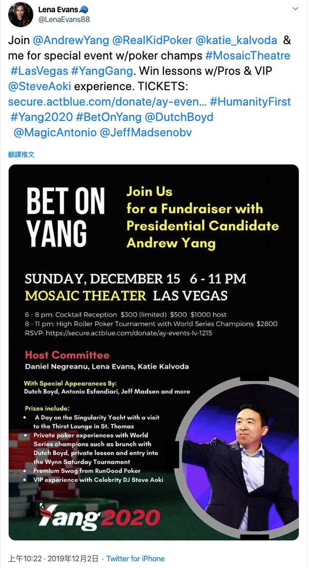 杨安泽将举办扑克锦标赛募集竞选资金,丹牛担当主持
