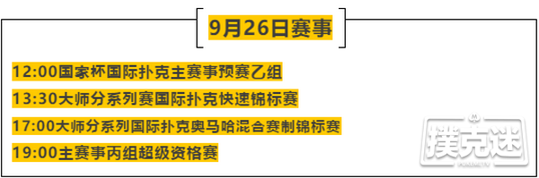 国家杯横店站 | 主赛甲组565人报名,焦凡路以42.65W记分牌成为CL!