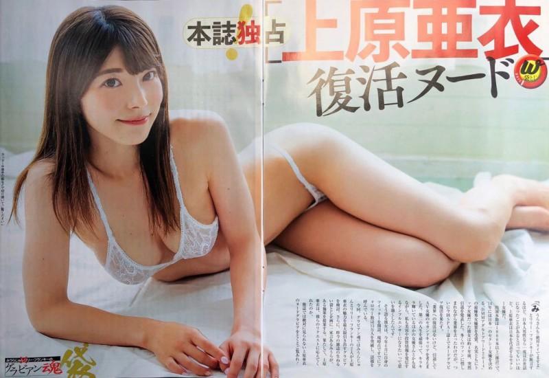 上原亜衣最新消息 成功减肥20斤将拍杂志写真