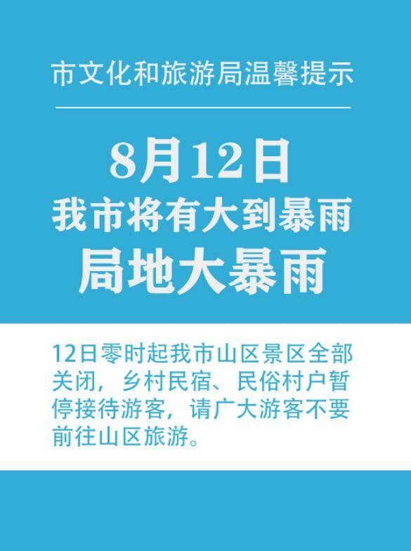 北京午后至夜间将迎最强降雨,191家景区关闭大量公交停运