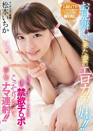 WANZ-977:情色小姨子松本一香用湿润的小穴照顾受伤的姐夫。