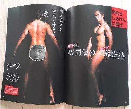 绿汁男清水健:为艺术奉献的无聊一生