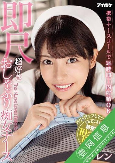 楓カレン(枫可怜)11月新作IPX-564:有特殊技能的专属小护士