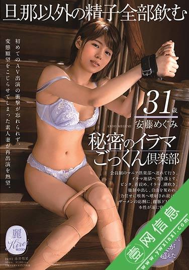 KIRE-006 安藤惠(安藤めぐみ)2020最新 希望再次演出的人妻