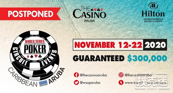 2020年世界扑克大赛阿鲁巴国际巡回赛正式延期