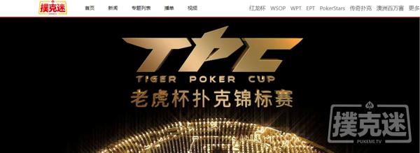 2020 TPC老虎杯年终总决赛| 主赛泡沫诞生 !