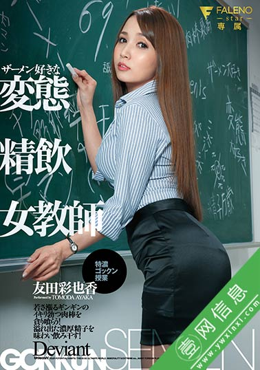 友田彩也香11月新作FSDSS-124:她高兴的品尝着榨出来的桃乐多