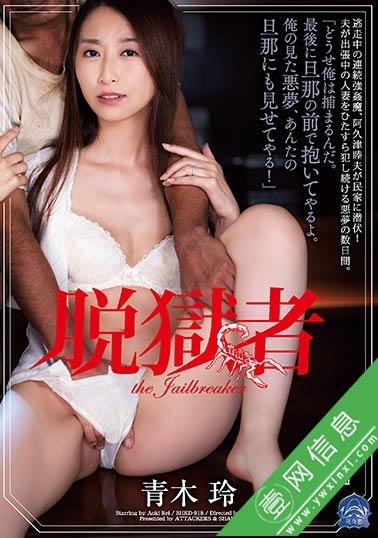 青木玲十二月番号SHKD-918:逃出监狱后遇到了一位美丽的已婚妻子