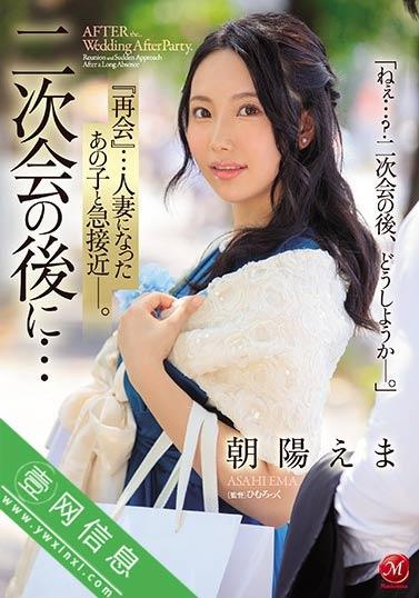 JUL-399 朝阳惠麻(朝阳えま) 去东京参加同学的婚礼