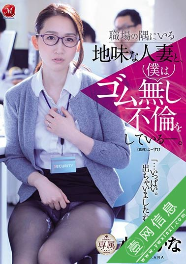 水户香奈12月番号JUL-393:公司酒会上和同事的事情让她觉醒