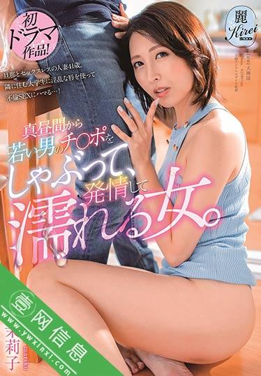 KIRE-010 佐田茉莉子 与比自己小的男生开始婚外恋