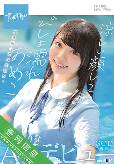 SDAB-149 斋藤茉莉奈(斎藤まりな) 青春时代史上最性感的女孩出道了