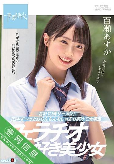 SDAB-150 百瀬あすか(百濑飞鸟) 喜欢表演口技的可爱女孩