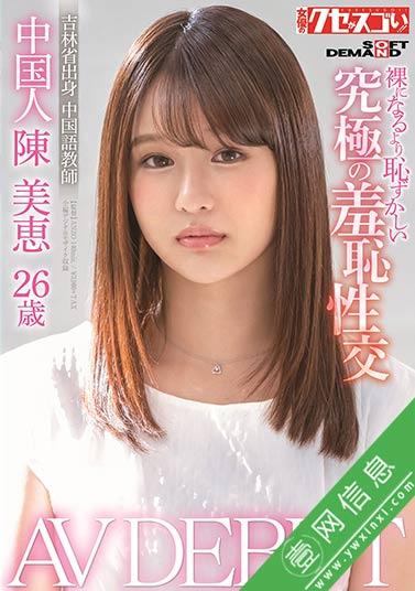 KUSE-004 陈美惠2021年出道作 来自中国的女演员踏上了专业的暗黑之路