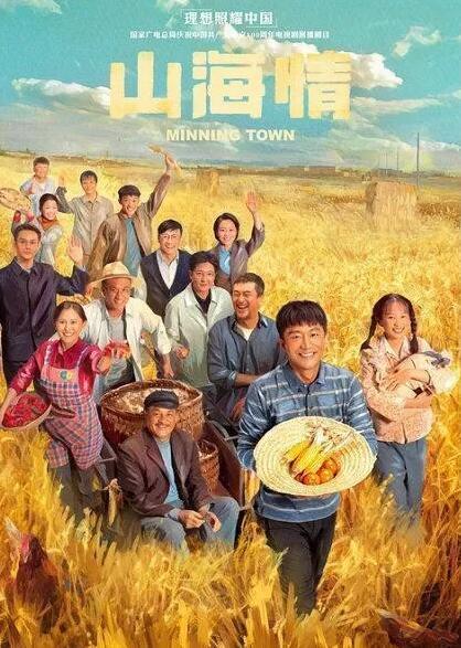 看《山海情》就像看到了故乡,看到了故乡的父老乡亲和自己的小时候