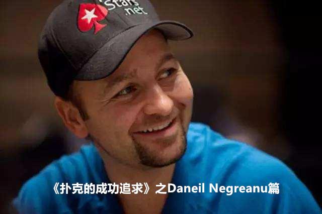 《扑克的成功追求》之Daniel Negreanu篇