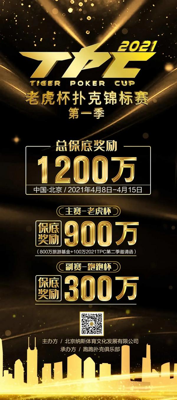 倒计时7天!2021 TPC老虎杯第一季超级卫星赛打响!