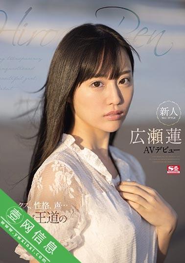 SSIS-087广瀬莲的22岁、纯洁娇小可爱的她出道!