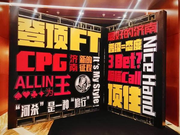 2021CPG济南站  主赛B组现场火爆 何鸣领跑全场!
