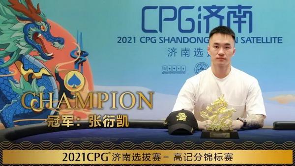 2021CPG济南站 | 主赛总人数1276,350位选手成功进入复赛