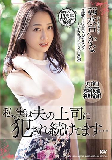 水戸かな(水户香奈)作品MEYD-678 :熟女人妻被老公的上司玩坏了。